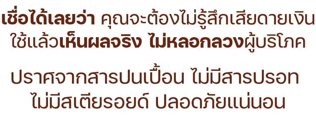 สบู่กระชายธารธิกา-สมุนไพรไทย