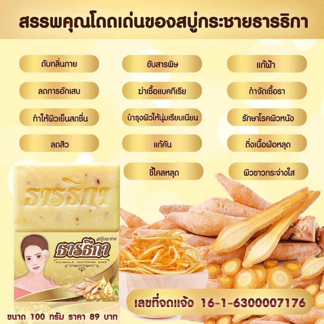 สบู่กระชาย-ธารธิกา-Thailand